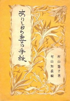 「ありし日の妻の手紙」櫻井書店.jpg