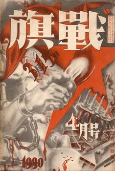「戦旗」1930年4月号.jpg