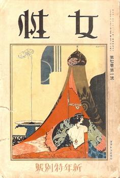『女性』大正14年1月号 山六郎による表紙.jpg