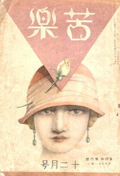 『苦楽』大正14年12月号 山名文夫による表紙「薔薇」.jpg