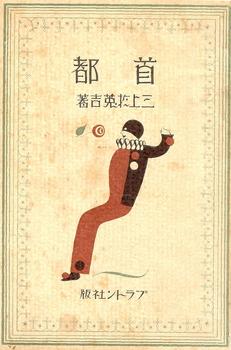 山六郎装丁『首都』三上於菟吉著プラトン社昭和3年4月5日発行表紙.jpg