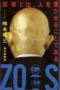 嶋本昭三の本.jpg