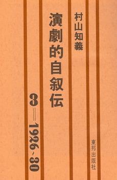 村山知義「演劇的自叙伝3」東邦出版社昭和49年.jpg
