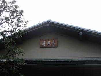 目白庭園赤鳥庵.JPG