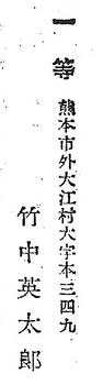 竹中英太郎「新青年」大正10年5月号名前.jpg