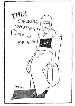竹中英太郎「新青年」昭和3年10月号久山秀子「隼探偵ゴッコ」.jpg