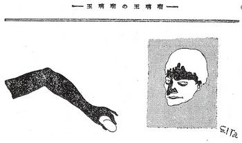 竹中英太郎「新青年」昭和3年7月号甲賀三郎「瑠璃王の瑠璃玉」.jpg