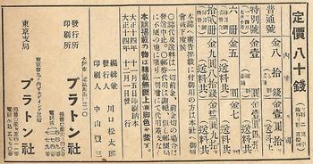 苦楽奥付・大正14-12号.jpg